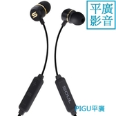 平廣 送袋 SOUL PRIME WIRELESS 黑色 藍芽耳機 正台灣公司貨保固一年 藍芽 耳機 耳道式 可磁吸附包