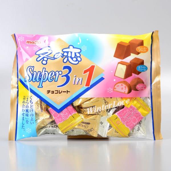日本【名糖】冬戀超級三合一巧克力 161g(賞味期限:2019.09.09)
