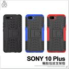 SONY 10 Plus 輪胎紋 手機殼 可立 支架 矽膠 軟殼 防摔 防震 保護套 保護殼 造型 手機套