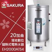 【有燈氏】櫻花 電熱水器 20加侖 落地式【EH2000ATS4】