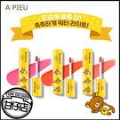 韓國 APIEU x Rilakkuma 拉拉熊 水亮 唇蜜 4g 限量聯名款 甘仔店3C配件