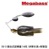 漁拓釣具 MEGABASS SV-3 SR 1/2oz [覆合式亮片]