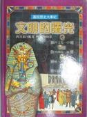 【書寶二手書T3/少年童書_ZFM】文明的曙光-西元前1萬年~500萬年_艾閣萌全美
