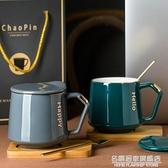 潮品馬克杯北歐咖啡杯創意陶瓷杯子辦公室水杯早餐杯牛奶杯帶蓋勺名購居家