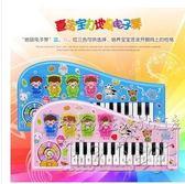 卡通電子琴寶寶啟蒙早教打地鼠益智嬰幼兒童玩具SQ3674『科炫3C』