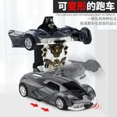 兒童撞擊變形車金剛玩具機器人汽車人一鍵自動男孩布加迪賽車男孩 【快速出貨】