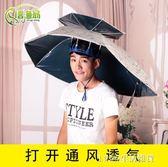 釣魚傘帽遮陽擋雨大號帽傘防風雙層三折頭戴傘垂釣傘摺疊傘防曬 1995生活雜貨NMS
