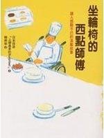 二手書博民逛書店 《坐輪椅的西點師傅》 R2Y ISBN:9576865484│日本放送上柳昌?的Surprise