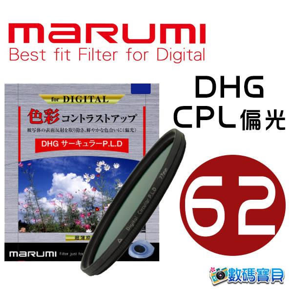 【免運費】Marumi DHG CPL 62mm 數位多層鍍膜環形偏光鏡 62 (薄框,日本製,彩宣公司貨)