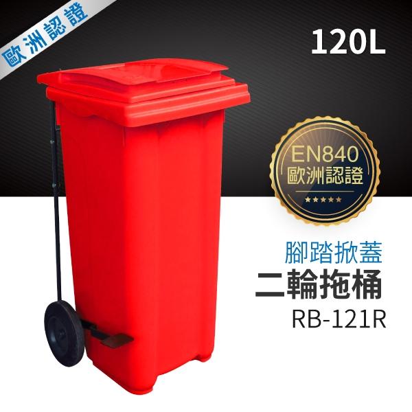 (紅)腳踏掀蓋二輪拖桶(120公升)RB-121R 托桶 回收桶 垃圾桶 分類桶 資源回收