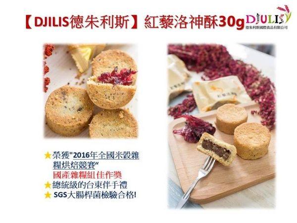 【DJULIS德朱利斯】紅藜洛神酥180g*3盒