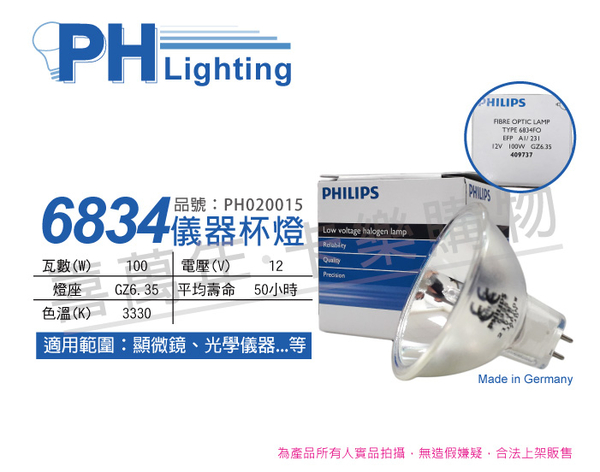 PHILIPS飛利浦 6834 12V 100W GZ6.35 EFP 特殊儀器杯燈_PH020015