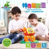 美致神奇蘑菇屋兒童早教益智寶寶玩具音樂燈光電子琴珠算形狀配對【萊爾富免運】