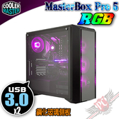 [ PC PARTY ] Cooler Master MasterBox Pro 5 RGB 鋼化玻璃側板 機殼