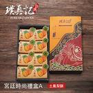 宮廷時尚禮盒A-土鳳梨酥(8入)
