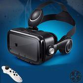 vr一體機虛擬現實3d眼鏡頭戴式頭盔電影院蘋果游戲機智能手機華為 ~黑色地帶