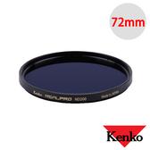 Kenko Real Pro RealPro MC ND200 減光鏡 72mm 公司貨