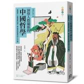 洞察人際關係的中國哲學:從哲學史、名著到專門用語,建立理性思考模...【城邦讀書花園】