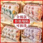 韩版全棉床头板大靠垫软包可拆洗床上全棉大靠背沙发长靠枕床靠背 遇見生活