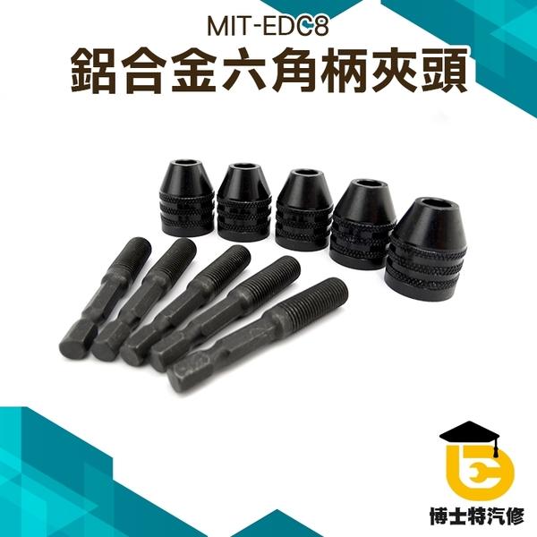 電鑽電磨機轉接批頭夾心配件 六角柄鑽夾頭 迷你萬用三瓣夾頭轉換 電磨機配件 EDC8 電鑽軟軸夾頭