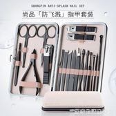 指甲刀套裝家用不銹鋼指甲鉗修剪指甲工具成人修腳刀大號指甲剪 居家物語