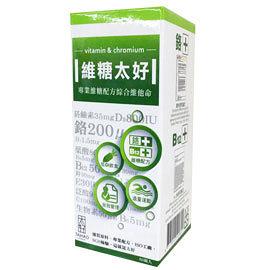 維糖太好錠 綜合維他命 60錠/盒 專品藥局【2005006】