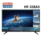 HERAN 禾聯 32吋 LED液晶顯示器+視訊盒 HF-32EA3