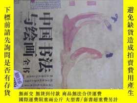 二手書博民逛書店中國書法與繪畫全書~~全綵珍藏版~~~~罕見Y16535 楊飛