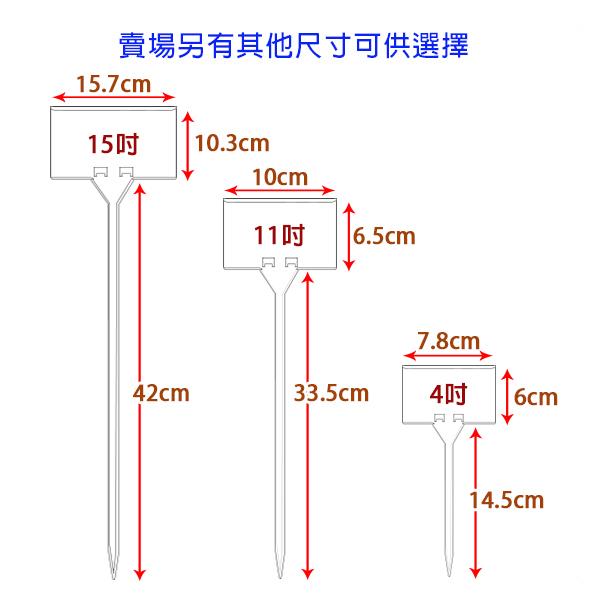 【綠藝家】標示牌4吋(小)柄14.5CM標示區6*7.8CM植物名牌.說明牌.標示插牌