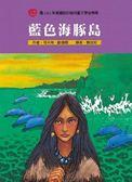 (二手書)藍色海豚島