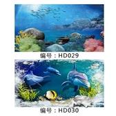 水族背景貼紙魚缸背景紙畫高清3d立體水族箱裝飾【步行者戶外生活館】