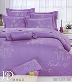 6*6.2 兩用被床包組/純棉/MIT台灣製 ||滿天花語|| 紫