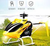 充電耐摔航模遙控飛機直升機