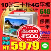【5979元】十吋20核4G上網電話4G+64G內存視網膜台灣平板電競3D遊戲順尾牙過年春節送禮歡迎大量配合
