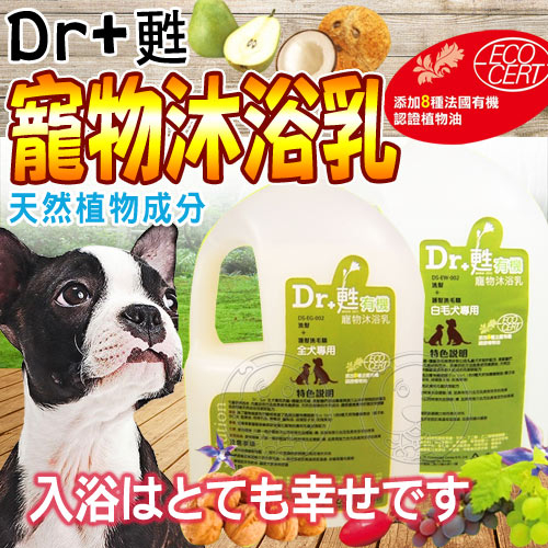 【培菓幸福寵物專營店】韓國Dr甦》有 機寵物沐浴乳全犬/白毛配方-4000ml