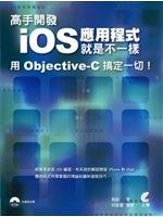二手書《高手開發iOS應用程式就是不一樣 用 Objective-C 搞定一切!》 R2Y ISBN:9789862578193