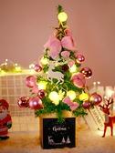 圣誕節裝飾品迷你圣誕樹小套餐家用60cm30發光小型diy桌面擺件