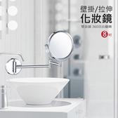 壁掛式折疊化妝鏡 拉伸梳妝鏡 (免釘膠/鎖螺絲) 8吋