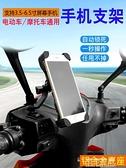 電動車踏板摩托車車載手機支架騎行導航外賣手機架防震可充電USB  【全館免運】