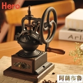 研磨機 Hero 手搖磨豆機 家用 咖啡豆研磨機 復古手動磨豆機 咖啡磨粉機 新年禮物