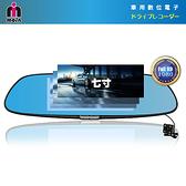 【小樺資訊】含稅贈16G【MOIN】M7XW 7吋超大 1080P 超清晰高畫質雙鏡頭後照鏡式行車紀錄器