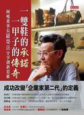 (二手書)一雙鞋的承諾,一甲子的傳奇:阿瘦董事長羅榮岳分享創新思維
