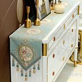 桌旗歐式藍色桌旗五斗柜鞋柜流蘇繡花茶幾餐桌裝飾布長條電視柜蓋布