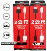 『HANG Micro USB 2米加長型傳輸線』SAMSUNG Fame S6810P 充電線 傳輸線 快速充電