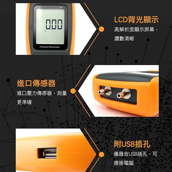 手持式數字壓力表 差壓計 高精度微壓表 氣壓 液壓 負壓檢測儀 高精度掌上型微壓力 壓差10kpa