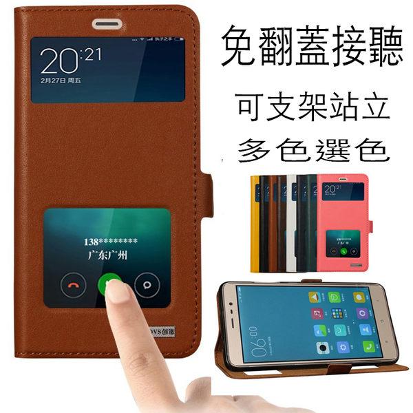 真皮開窗皮套 小米手機 紅米NOTE3 手機殼 保護套 磁扣設計 可支架站立觀賞