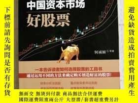 二手書博民逛書店罕見尋找中國資本市場好股票Y185596 何誠穎 等著 中國財政