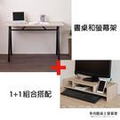 桌上架 書桌【收納屋】極致美學大桌面工作桌+超值收納螢幕架& DIY組合傢俱