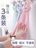 擦手巾 掛式擦手巾兒童可愛吸水不掉毛抹布廚房洗碗布家用手帕洗手巾 coco衣巷