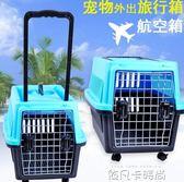 拉桿式便攜航空箱貓咪泰迪小型犬狗狗外出箱托運箱寵物籠子空運箱QM 依凡卡時尚